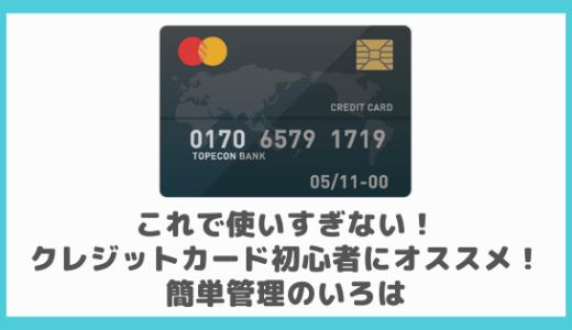 これで使いすぎない!クレジットカード初心者にオススメ!簡単管理のいろは