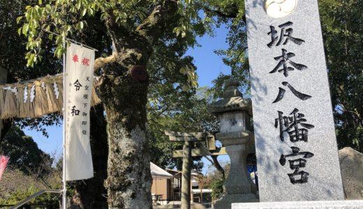 令和の里、坂本八幡宮周辺を訪れよう!〜駐車場から大宰府政庁跡、展示館〜