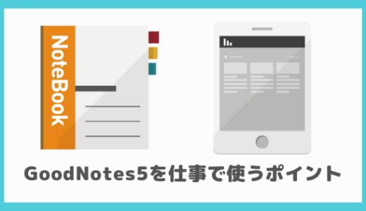 GoodNotes5を仕事で使うポイント〜情報収集から企画書作成まで〜
