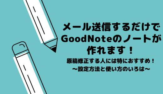 メール送信するだけでGoodNoteのノートが作れます!仕事で原稿修正する人には特におすすめ!〜設定方法と使い方のいろは〜