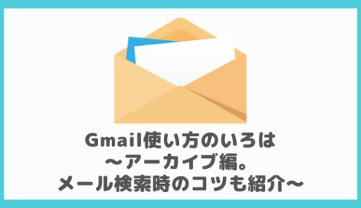 格安SIM乗り換え時にオススメのGmail。これだけはおさえておきたい!Gmail使い方のいろは〜アーカイブ編。メール検索時のコツも紹介〜