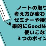 ノートの取り方の考え方が変わる!?セミナーや授業で効果的にGoodNotesを使いこなす3つのポイント!