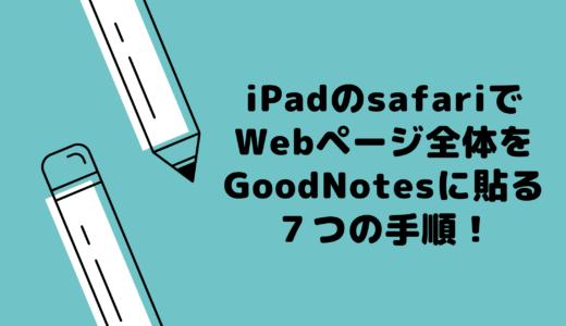 かんたん! iPadのsafariでWebページ全体をGoodNotesに貼る7つの手順